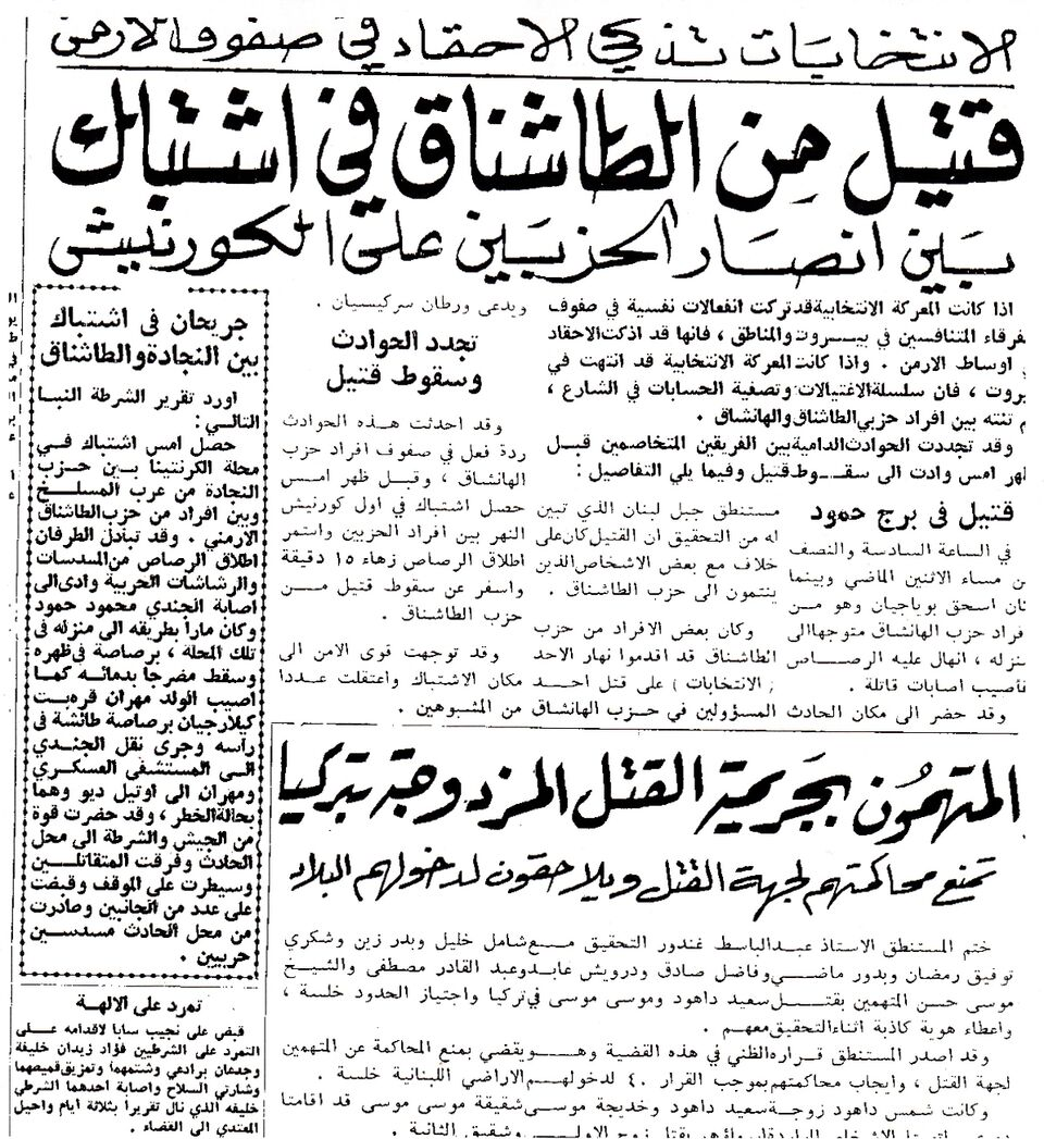 Lebanese daily, al-Nahar newspaper reporting the inter-communal Armenian clashes in Beirut